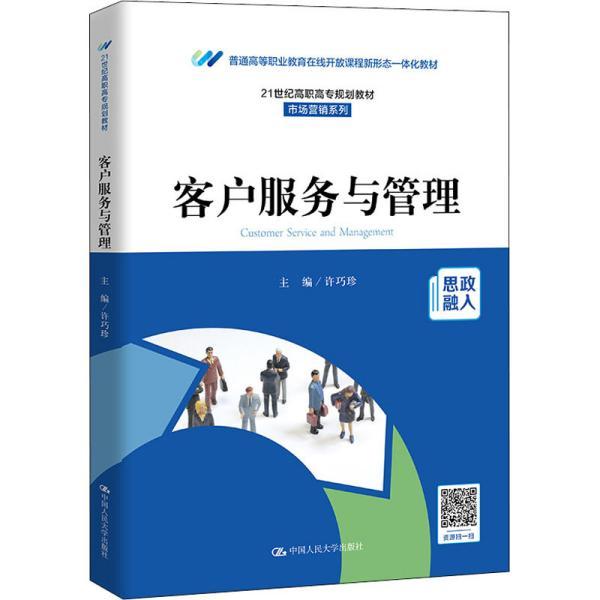 客户服务与管理()