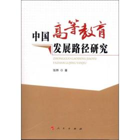 中国高等教育发展路径研究