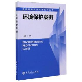 环境保护案例/油品销售企业环保系列丛书
