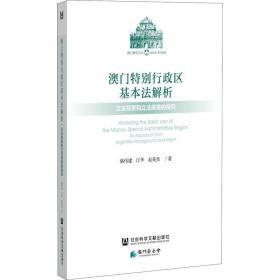 澳门特别行政区基本法解析:立法背景和立法原意的探究