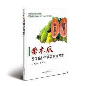 番木瓜优良品种与高效栽培技术