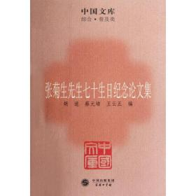 中国文库·综合·普及类:张菊生先生七十生日纪念论文集