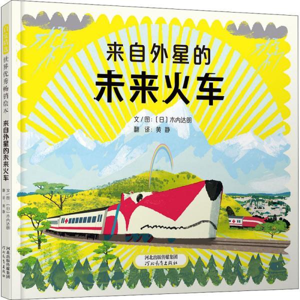 来自外星的未来火车(启发童书馆出品)