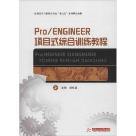 Pro/ENGINEER项目式综合训练教程