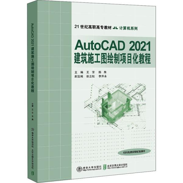 AutoCAD2021建筑施工图绘制项目化教程