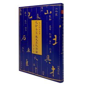 宋元秘本丛书:元钞本翠微先生北征录