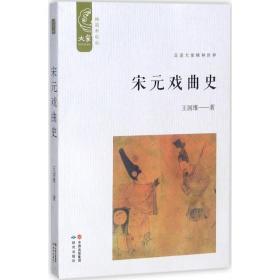 大家中华经典文库:宋元戏曲史(插图新校版)