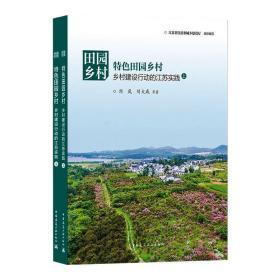 田园乡村:特色田园乡村——乡村建设行动的江苏实践(上、下)