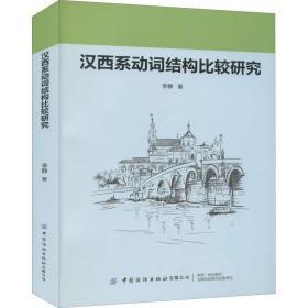 汉西系动词结构比较研究