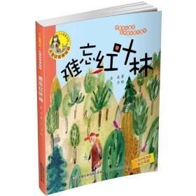 小人鱼童书馆(名家拼音美绘版)——难忘红叶林