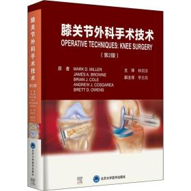 膝关节外科手术技术(第2版)