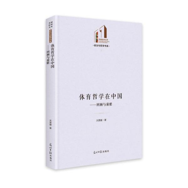 体育哲学在中国:回顾与前瞻