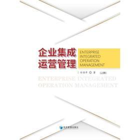 企业集成运营管理(上,下)