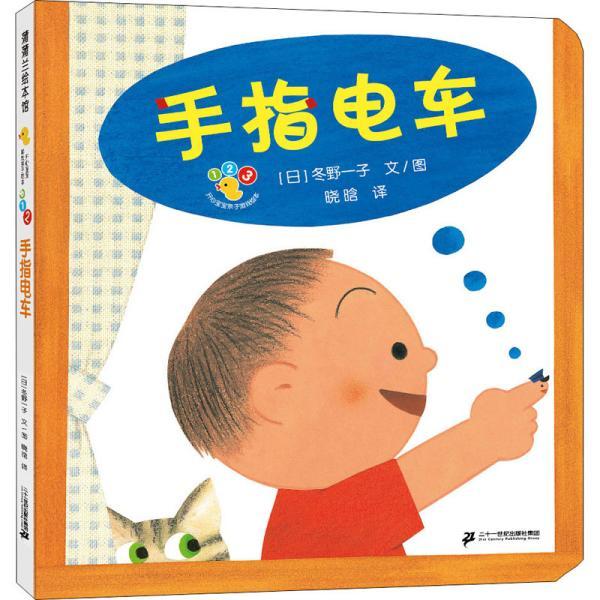 开心宝宝亲子游戏绘本手指电车0-3岁蒲蒲兰绘本