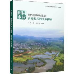 田园乡村:特色田园乡村建设:乡村振兴的江苏探索
