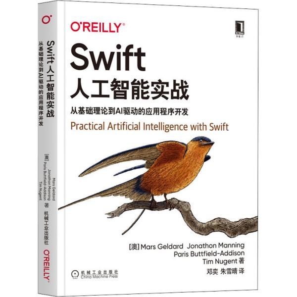 Swift人工智能实战:从基础理论到AI驱动的应用程序开发