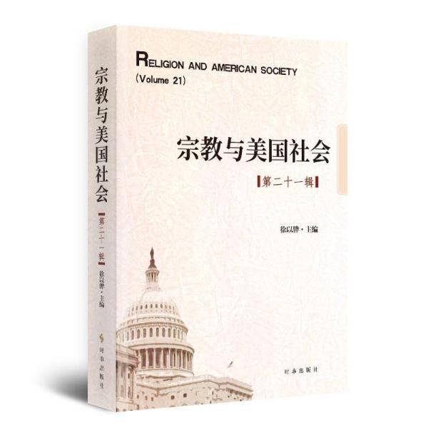 宗教与美国社会.第21辑