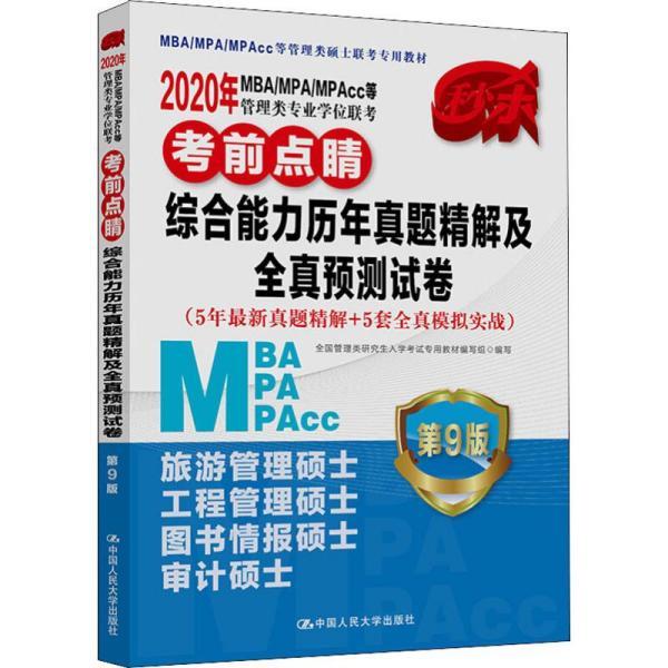 2020年MBA/MPA/MPAcc等管理类专业学位联考考前点睛 综合能力历年真题精解及全真预测试(5年最新真题精解+5套全真模拟实战)