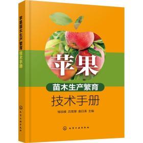 苹果苗木生产繁育技术手册