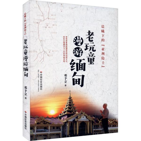 """晨曦下的""""亚洲隐士"""":老玩童漫游缅甸"""