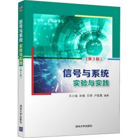 信号与系统实验与实践(第3版)