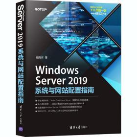 WindowsServer2019系统与网站配置指南