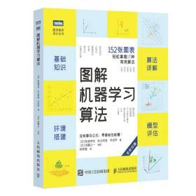 图解机器学习算法(全彩印刷)