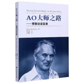 AO大师之路—穆勒访谈实录,从大师的经历中汲取营养,使自己少走弯路,尽快成长,最终学有所成