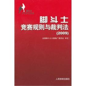 脚斗士竞赛规则与裁判法(2009)