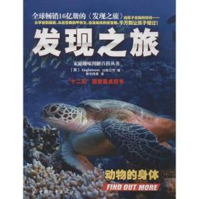 家庭趣味图解百科丛书:发现之旅·动物的身体