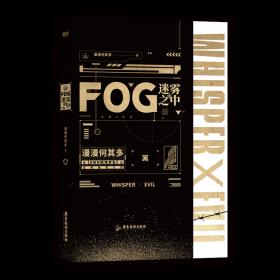fog迷雾之中(普通版)/漫漫何其多 中国科幻,侦探小说 漫漫何其多 新华正版