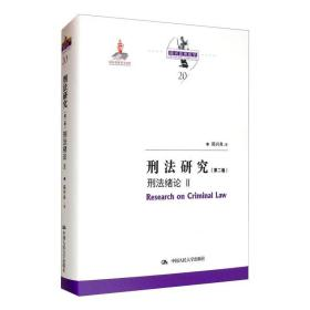 刑法研究(第二卷)刑法绪论 II(国家出版基金项目;陈兴良刑法学)