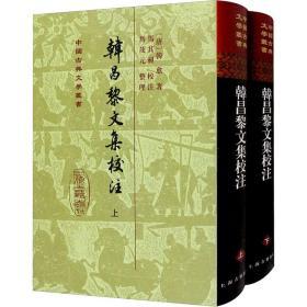 韩昌黎文集校注(全二册)(精)(中国古典文学丛书)