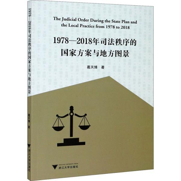 1978—2018年司法秩序的国家方案与地方图景