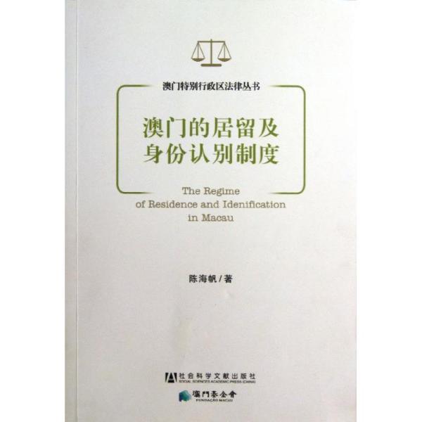 澳门特别行政区法律丛书:澳门的居留及身份认别制度