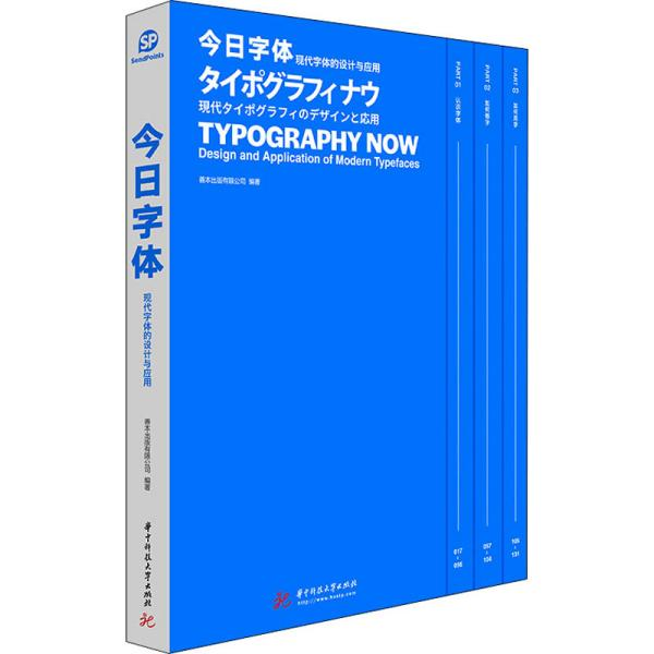 今日字体(现代字体的设计与应用)