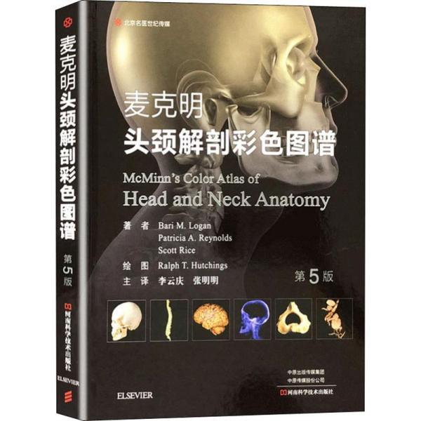 麦克明头颈解剖彩色图谱(第5版)