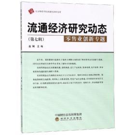 流通经济研究动态(第七辑零售业创新专题)
