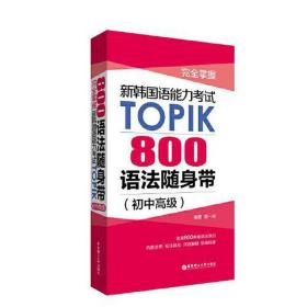 完全掌握.新韩国语能力考试TOPIK:800语法随身带(初中高级)