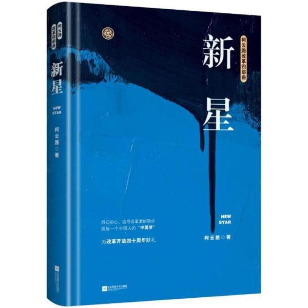 新星(柯云路献礼改革开放四十周年)