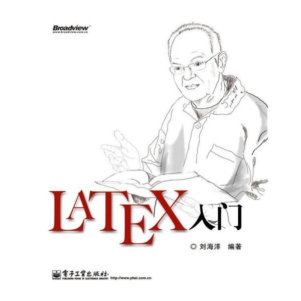 LaTeX入门