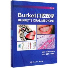 Burket口腔医学(翻译版)