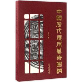 中国历代应用艺术图纲