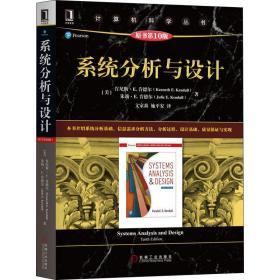 系统分析与设计(原书第10版)