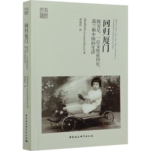 回归厦门——陈安尼,一位女性在印尼、荷兰和中国的生活