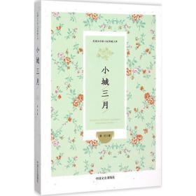 民国女作家小说典藏文库:小城三月