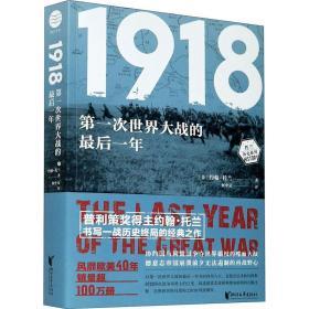 1918:第一次世界大战的最后一年(约翰·托兰历史纪实系列)