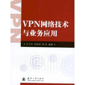 VPN网络技术与业务应用