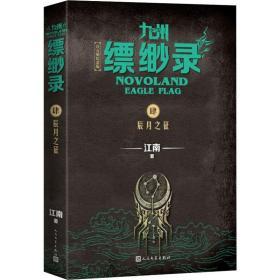 九州缥缈录4:辰月之征(江南幻想史诗巨著,百万册畅销纪念版)