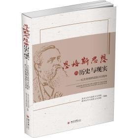 恩格斯思想的历史与现实 : 纪念恩格斯诞辰200周年